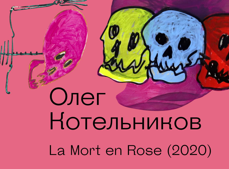 Олег Котельников La Mort en Rose (2020)